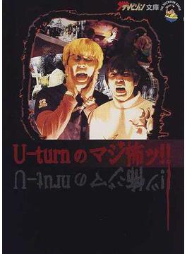 U‐turnのマジ怖ッ!!