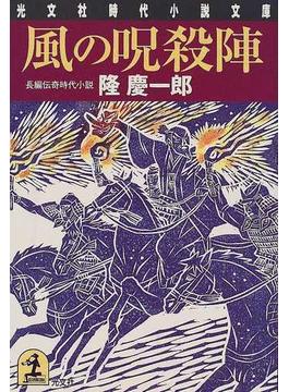 風の呪殺陣(光文社文庫)