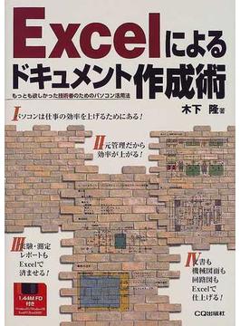 Excelによるドキュメント作成術 もっとも欲しかった技術者のためのパソコン活用法 第2版