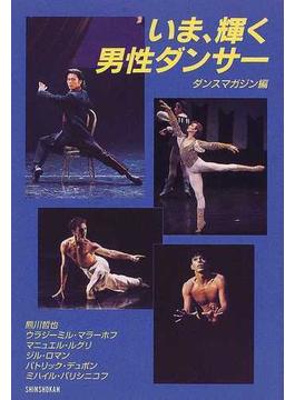 いま、輝く男性ダンサー
