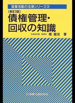 債権管理・回収の知識 新訂版