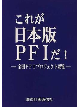これが日本版PFIだ! 全国PFIプロジェクト要覧