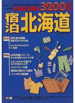 宿泊北海道 クルージング情報 2000