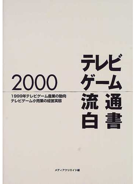 テレビゲーム流通白書 2000 1999年テレビゲーム産業の動向 テレビゲーム小売業の経営実態