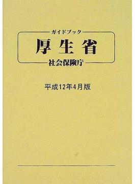 ガイドブック・厚生省・社会保険庁 平成12年4月版