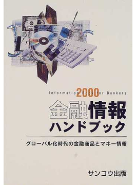 金融情報ハンドブック 新版 2000年度