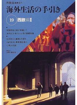 海外生活の手引き 第2版 19 西欧編 2