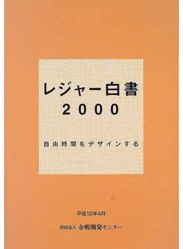 レジャー白書 2000 自由時間をデザインする