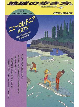 地球の歩き方 2000〜2001版 34 ニューカレドニア