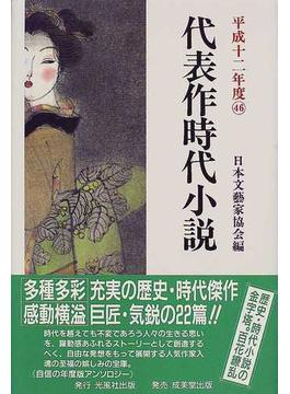 代表作時代小説 平成12年度