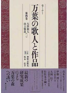 セミナー万葉の歌人と作品 第4巻 大伴旅人・山上憶良 1