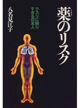 薬のリスク クスリに頼りすぎる日本人