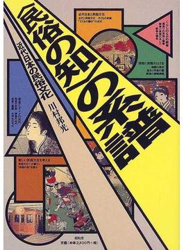 〈民俗の知〉の系譜 近代日本の民俗文化