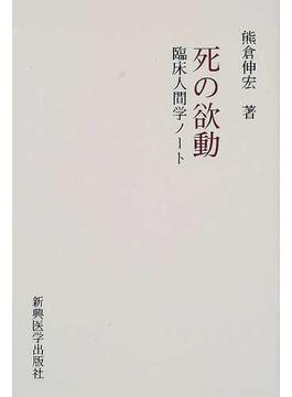 死の欲動 臨床人間学ノート