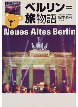 ベルリン=旅物語