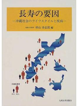 長寿の要因 沖縄社会のライフスタイルと疾病