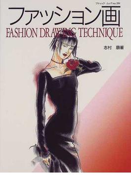ファッション画 Fashion drawing technique