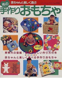 赤ちゃんと楽しく遊ぶ布の手作りおもちゃ