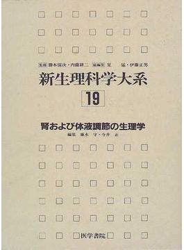 新生理科学大系 第19巻 腎および体液調節の生理学