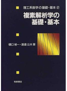 複素解析学の基礎・基本