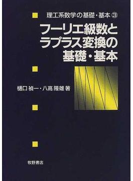 フーリエ級数とラプラス変換の基礎・基本