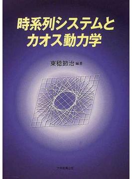 時系列システムとカオス動力学