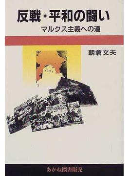 反戦・平和の闘い マルクス主義への道