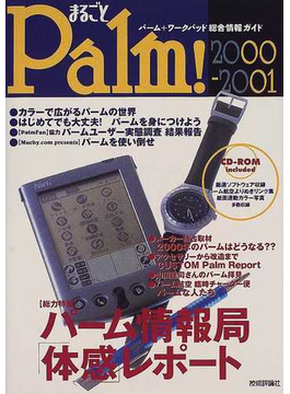 まるごとPalm! パーム+ワークパッド総合情報ガイド 2000−2001