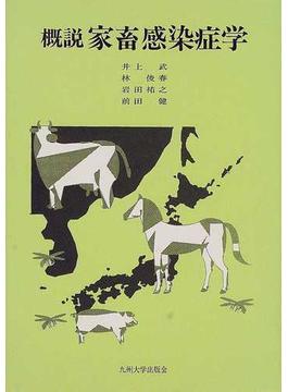 概説家畜感染症学