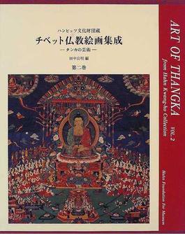 チベット仏教絵画集成 タンカの芸術 ハンビッツ文化財団蔵 第2巻