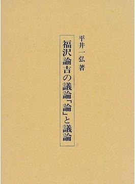 福沢諭吉の議論「論」と議論