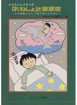 イラストレイテッド「おねしょ」と夜尿症 その理解と正しい取り扱いのために