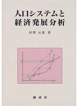 人口システムと経済発展分析