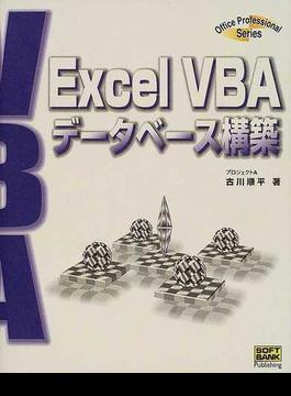 Excel VBAデータベース構築