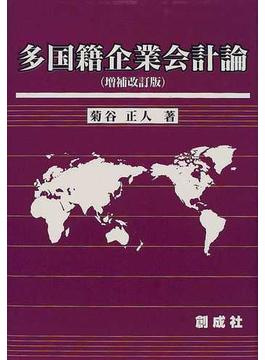 多国籍企業会計論 増補改訂版