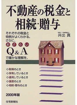 不動産の税金と相続・贈与 2000年版