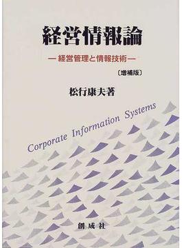 経営情報論 経営管理と情報技術 増補版