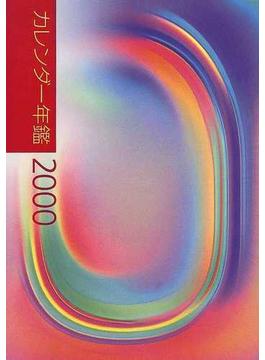 カレンダー年鑑 「全国カレンダー展」全データ 2000
