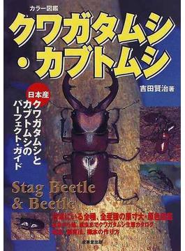 クワガタムシ・カブトムシ カラー図鑑 日本産クワガタムシとカブトムシのパーフェクト・ガイド