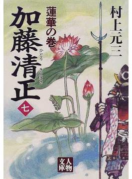 加藤清正 7 蓮華の巻(人物文庫)