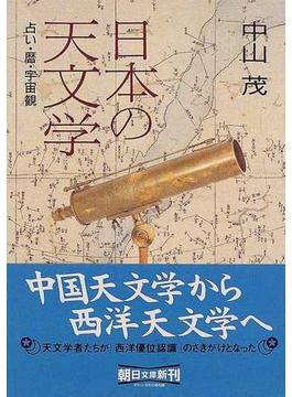 日本の天文学 占い・暦・宇宙観(朝日文庫)