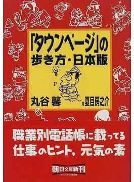 「タウンページ」の歩き方・日本版(朝日文庫)