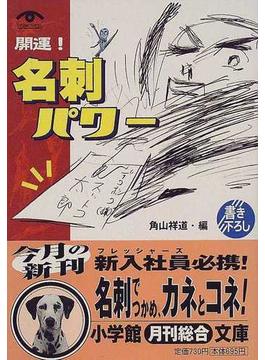 開運!名刺パワー(小学館文庫)