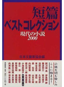短篇ベストコレクション 現代の小説 2000