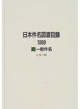 日本件名図書目録 1999−2−2 一般件名 しら〜わ