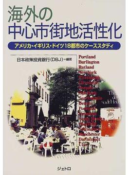海外の中心市街地活性化 アメリカ・イギリス・ドイツ18都市のケーススタディ
