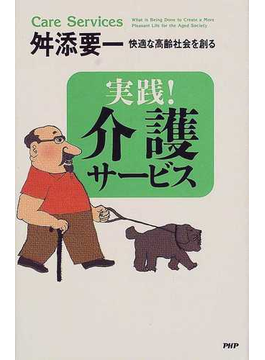 実践!介護サービス 快適な高齢社会を創る