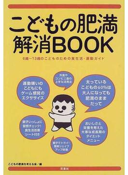 こどもの肥満解消BOOK 6歳〜13歳のこどものための食生活・運動ガイド