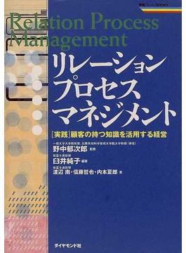 リレーション・プロセス・マネジメント 〈実践〉顧客の持つ知識を活用する経営