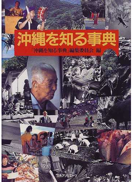 沖縄を知る事典